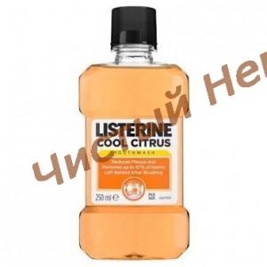 Listerin ополаскиватель для рта  Cool Citrus  250 мл