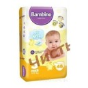 Bambino подгузники детские 3 midi 4-9 kg  48 шт