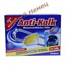 Таблетки от накипи G&G Anti-Kalk 51 таб.Германия