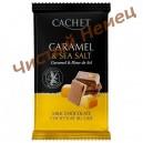 Cachet молочный шоколад 32% с морской солью и карамелью (300 г) Бельгия