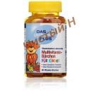 Denkmit жевательные мультивитамины для детей DAS Gesunde PLUS (60 шт) Германия