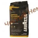 Lavazza кофе в зернах Expert Aroma Classico 100% Арабика (1 кг) Италия