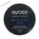 Syoss паста для моделирования волос (100 мл) Professional Perfomance